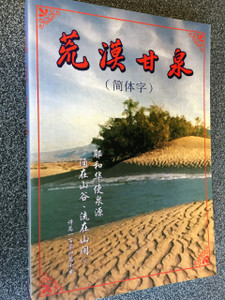 Streams in the Desert Devotional / Simplified Chinese Characters / Large Size / 荒漠甘泉(大、平裝、簡體字)/ Author: 作者:考門夫人  Charles E. Cowman