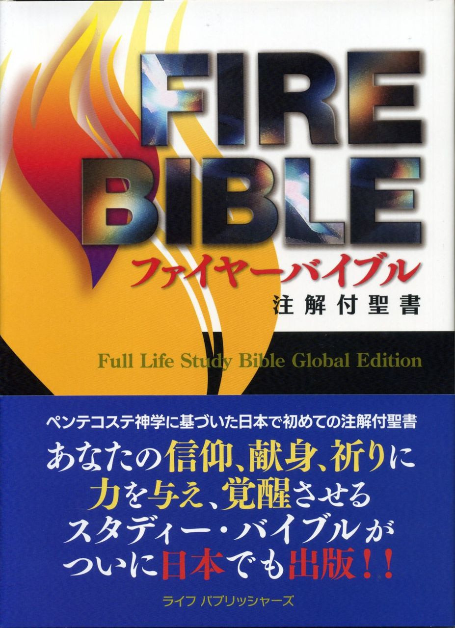 FIREBIBLE―新改訳聖書第三版 / The Full Life Study Bible in Japanese Language - The  Spirit Filled Fire Bible / Hardcover with Silver Edges / Concordance /  Color