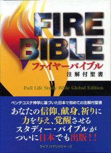 FIREBIBLE―新改訳聖書第三版 / The Full Life Study Bible in Japanese Language - The Spirit Filled Fire Bible / Hardcover with Silver Edges / Concordance / Color Maps