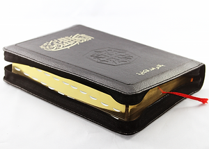 Arabic Cross Reference Bible 57ZTI Black Genuine Leather Bound / Thumb Indexed / Golden Edges / NVDCR057ZTI / 57 TIZ كتاب مقدس بالشواهد - ورق أبيض