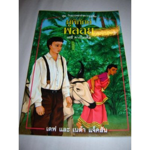 Thai Language version The Hidden Jewel By Amy Carmichael Amy Carmichael story