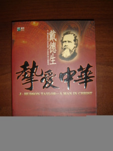 J.Hudson Taylor- A Man in Christ / Translated to Chinese language / Chinese