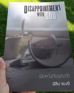 Disappointment with God ผิดหวังกับพระเจ้า / by Philip Yancey / Thai Translation Edition / Thailand
