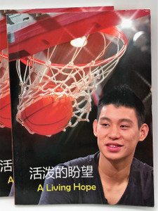 Jeremy Lin's Gospel of John / English - Chinese Bilingual Edition / GNT-CUV / Great Gift to motivate young people with Jeremy's story