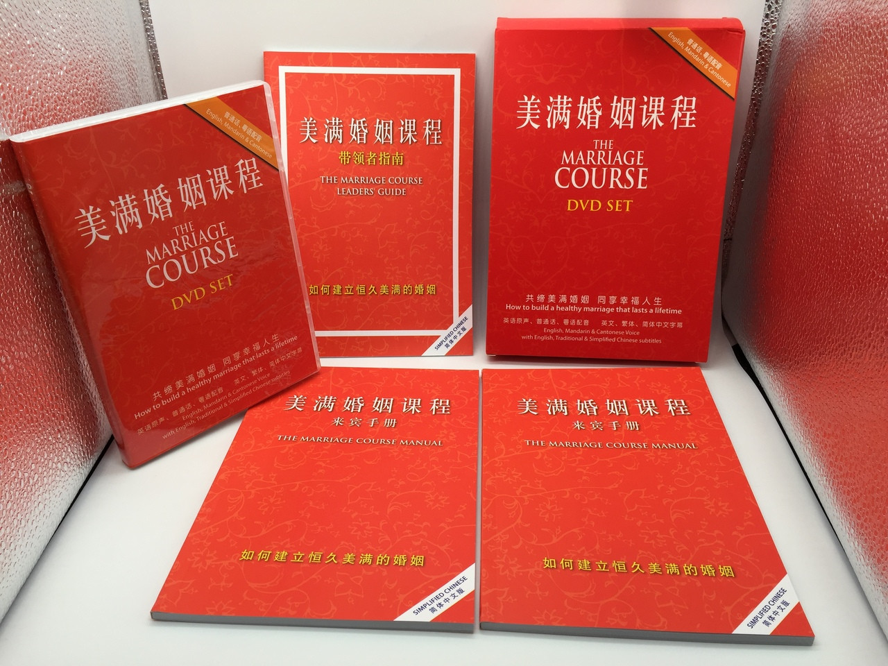 The Marriage Course DVD Set by Nicky & Sila Lee with Leader's Guide and 2  Manuals / 美满婚姻课程 / All books in Chinese / The DVD Set has ENGLISH, Chinese,