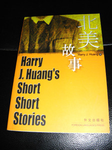 Harry J. Huang's Short Short Stories / Harry J. Huang (Freeman J. Huang)
