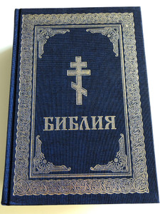Библия - Russian Orthodox Bible / With Deuterocanonical Books / Blue Cloth Bound with Cross / Golden Edges, reading plan, maps / Библия в роскошном подарочном исполнении (золотой обрез) (9785883535382)