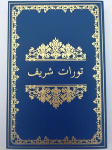Pashto Holy Torah - Yousafzai Dialect Pakistan / پښتو مقدس تور - د افغانستان ننګرهار / Yuzuf Zai Torah (9789692508595)