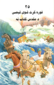 25 Favorite Stories From the Bible for Children by Ura Miller / Pashto Language Edition / Pakistan /   ۲۵ د بیت المقدس پیروي کوي