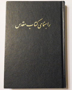Halley's Bible Handbook in Farsi (Persian) راهنمای کتاب مقدس / Hardcover by Henry Halley (Author), Sabrina Badalian, Edward Issa Bake, Jessica Babakhanian (Translator)