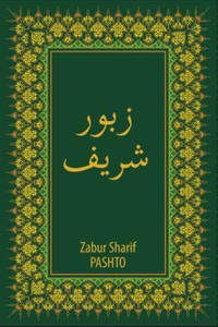 Zabur Sharif Pashto / A lovely translation of the Holy Zabur, or Psalms, in the Pashto language / Pakistan Bible Society / پښتو زبور