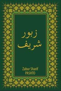 Zabur Sharif Pashto / A lovely translation of the Holy Zabur, or Psalms, in the Pashto language / Pakistan Bible Society / پښتو زبور