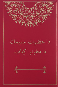 Proverbs of Solomon in the Yousafzai dialect of Pashto /  پښتو سلیمان د حضرت سليمان د متلونو کِتاب