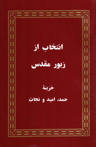 A Selection of Holy Psalms in Dari and English / Praise, Hope and Deliverance / Afghanistan / انتخاب از زبور مقدس