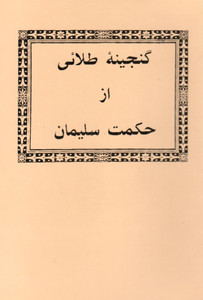 Solomon's Proverbs in Dari Language / Treasures of Gold from the Wisdom of Solomon / گنجینه طلائی از حکمت سلیمان