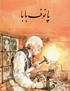 Papa Panov in Afghan Pashto Language / Great booklet for reaching children in Afghanistan /  پنوف بابا