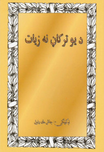 More than a Carpenter by Josh McDowell in Pakistani Pashto Language / د يو ترکاڼ نه زيات