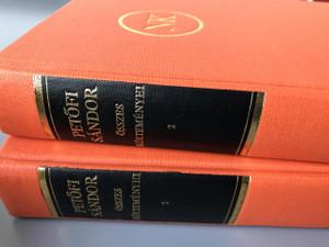 Petőfi Sándor összes költeményei I-II. / Nagy Klasszikusok / Kiadó: Szépirodalmi Könyvkiadó 1981 / Hungary's national poet