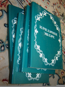 The Book of Acts in Tatar Language [Paperback] by Bible Society