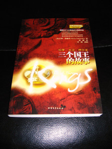 Tale Of Three Kings / Gene Edwards / English - Chinese Bilingual Edition
