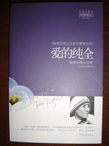 The Gospel of Five Fingers / 2 Language / Chinese English Version / Christian