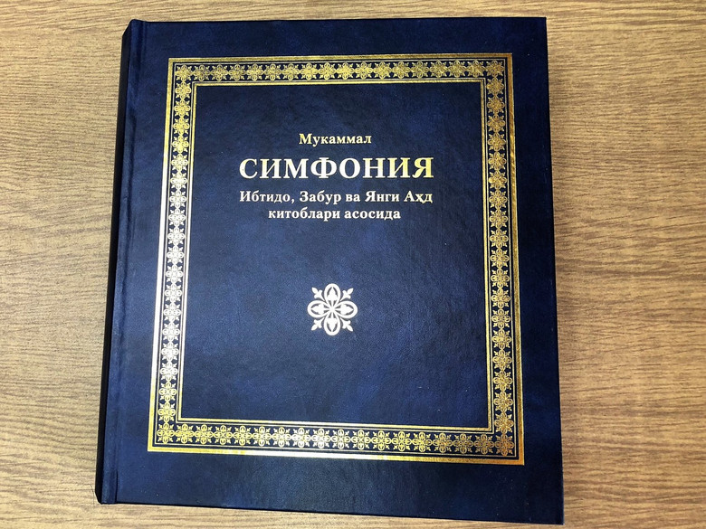Concordance to the Uzbek Bible / Муқаддас Китоб Muqaddas Kitob Sinfonia / Great for believers in and from Uzbekistan (5939250602)