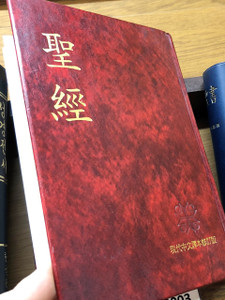 The Holy Bible Today's Chinese Version, No 103820 / 聖經 Chinese Bible - TCV - Traditional script - Shangti / 現代中文譯本 / 上帝版 / TCV043P (9789622934573)