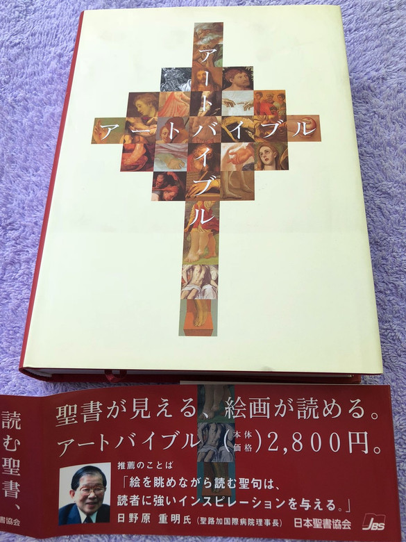 Japanese Bible Portions with Paintings, works of Art / アートバイブル 町田俊之 本 / Art Bible Toshiyuki Machida (9784820242147)