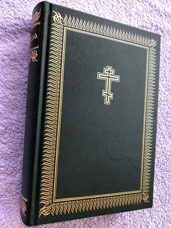 Old Church Slavic Bible / Славе́нскїй ѧ҆зы́къ / Beautiful Luxury Leather Bound Bible GREEN with Golden Edges (9785855240559)