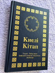 Kazakh Old Testament and New Testament Portions / Genesis, Psalms, Injil / 1993 Print / Qazaq, natively Qazaq tili, Қазақ тілі, قازاق ٴتىلى‎ Injil Sarif