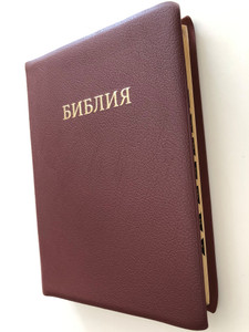 Russian language Holy Bible / Библия - книги священного писания / Synodal Translation / Ukrainian Bible Society 2012 / Vinyl bound, Golden Edges, Thumb index (9789664120194)