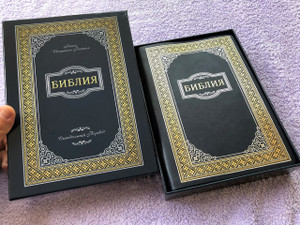 Russian Bible / Artistic Beautiful Cover / Protective Box / Gold Edges