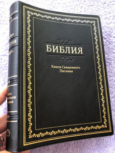 Russian Bible / Beautifully Designed Cover / Black Vinyl Bound / With Column References (9789664120828)