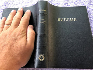 Russian Bible / Classic Black Vinylbound / Published by the Ukrainian Bible Society, Ukraine