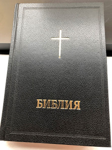 Bulgarian Bible - Black Hardcover with Thumb Index / The Words of Jesus in Red / Библия - твърди корици (черен цвят)