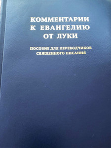 Russian Language Edition of The Helps for Bible Translators / A Translator's Handbook on The Gospel of Luke / by J. Reiling and J.L. Swellengrebel / Российское Библейское Общество