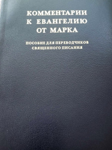 Russian Language Edition of The Helps for Bible Translators / A Translator's Handbook on The Gospel of Mark / by Robert G. Bratcher and Eugene A. Nida / Российское Библейское Общество