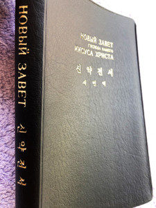 Russian - Korean Bilingual New Testament with Hymnal