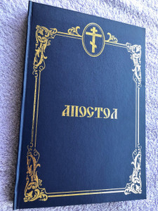 APOSTOL / The Book of Acts and Other Letters from The Apostles in Russian / LARGE PRINT for the Elderly / Orthodox Cover Theme