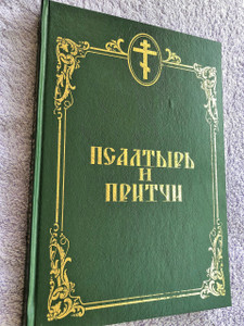 Psaltir / Psalms and Proverbs in Russian / Super LARGE PRINT for the Elderly / Orthodox Cover Theme
