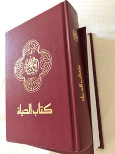 Arabic Bible NAV / Biblica 1988 Text Edition / Ketab El Hayat