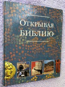 Opening Up The Bible by Mary Batchelor / Russian Language Edition / Otkryvaya Bibliyu / The Bible Encyclopedia
