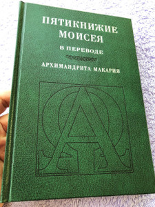 Russian Pentateuch, Makari Translation / Historical Reprint of Original from 1863 by the Bible Society of Russia / Makarij Pentateuch 1825 The Pentateuch of Moses