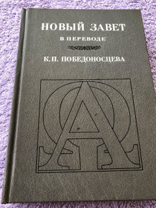 Russian New Testament Pobedonostsev Translation / Reprint Edition Original from 1906 Konstantin Pobedonostsev / Константин Петрович Победоносцева Новый Завет