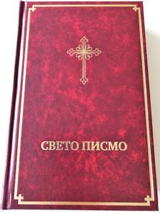 Serbian Luxury Burgundy Bible with Golden Edges and Thumb Index / 064HSTI / српска библија / Свето Писмо - Стари и нови завет / Даничић-Синод - шифра 064ХСТИ