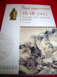 Sayings of Confucius (In Chinese & English) [Paperback] by Ding WangDao