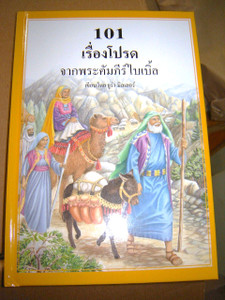 Thai Children's Bible / 101 Favorite Stories from the Bible / Ura Miller