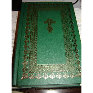 Russian Orthodox Bible / Moscow 2001 Print [Hardcover] by Bible Society