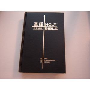 Holy Bible Chinese/English New International Version [Hardcover]