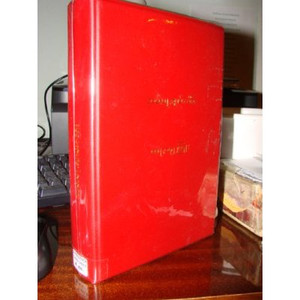 Shan Language Bible / the language is related to the Thai language